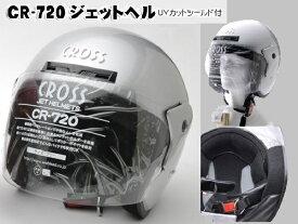 激安 バイク ヘルメット ジェットヘルメット オシャレな おしゃれ SG PSC ポイント消化 レディース バイク用 シルバー CROSS CR-720 ジェットヘルメット リード工業 サイズ(S/M/L): フリー(57cm〜60cm) SG規格 PSCマーク付き