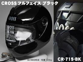 ヘルメット CROSS フルフェイス ヘルメット ブラック CR-715-BK