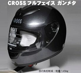 ヘルメット CROSS フルフェイス ヘルメット ガンメタ CR-715-GM