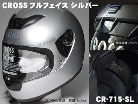 ヘルメット CROSS フルフェイス ヘルメット シルバー CR-715-SL