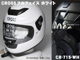 ヘルメット CROSS フルフェイス ヘルメット ホワイト CR-715-WH