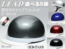 ハーフヘルメット 原付 カブ 【選べる色】激安 ハーフヘルメット ・ 半帽 リード工業 CR-740 /リード工業