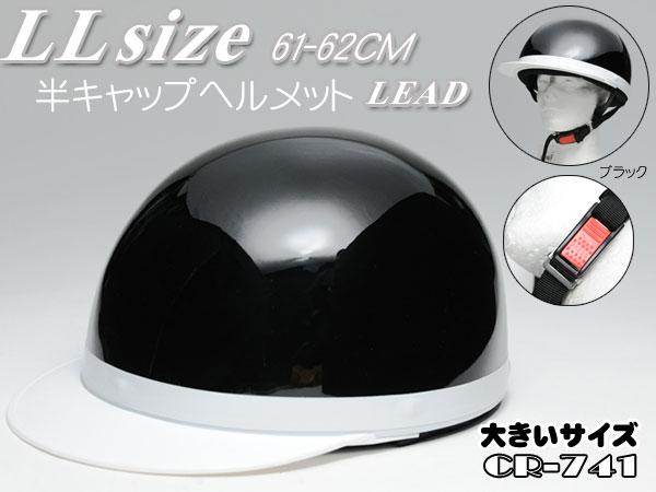 ハーフヘルメット 原付 カブ 大きいサイズ 【リード工業】【LL 61-62cm】 CROSS CR−741ラージサイズ ハーフヘルメット ブラック