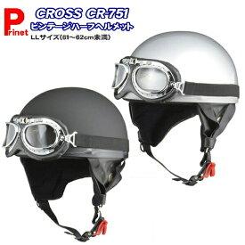 大きいサイズ 【選2】 LLサイズ61-62cm CROSS CR-751 ゴーグル付 ビンテージハーフヘルメット