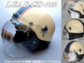 ヘルメット クラシック アイボリーネイビー フリーサイズ(57-60cm) CROSS CR-760 ハーフヘルメット イヤーカバーとシールド付 バイク SG規格 PSCマーク付き