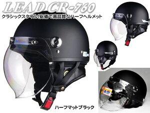 バイク ヘルメット クラシックハーフヘルメット ハーフマット ブラック サイズ 57-60cm 原付 カブ CROSS CR-760 イヤーカバーとシールド付