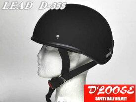 【リード工業】 激安・重量600g軽量ビンテージ・半ヘル D'LOOSE アメリカン ハーフヘルメット マットブラック D-355-MB SG規格 PSCマーク付き フリーサイズ(57〜60cm)