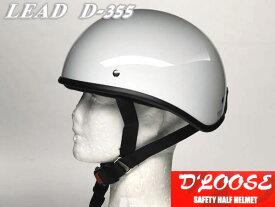 ハーフヘルメット 【リード工業】 激安・重量600g軽量ビンテージ・半ヘル D'LOOSE アメリカン ハーフヘルメット ホワイト D-355-WH