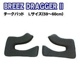 チークパッド 【取り寄せ】 DRAGGER2用 チークパッド Lサイズ DRAGGER2-C-L