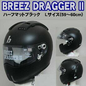 BREEZ DRAGGER2 フルフェイス へルメット ハーフマットブラック L(59-60cm)