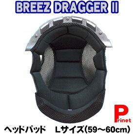 ヘッドパッド 【取り寄せ】 DRAGGER2用 ヘッドパッド Lサイズ DRAGGER2-N-L