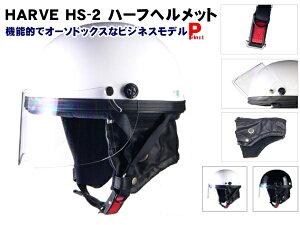 バイク ハーフヘルメット 原付 カブ 【リード工業】【ビジネスモデルタイプ】 HARVE HS−2 バイク ハーフヘルメット ホワイト 白 SG規格 PSCマーク付き フリーサイズ(57〜60cm) 125cc以下