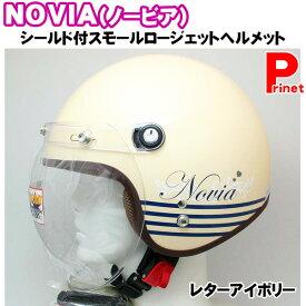 NOVIA(ノービア) バブルシールド付き オシャレな スモールロージェットヘルメット レターアイボリー 55-57cm未満 レディース/女性用 NOVIA-LEIV