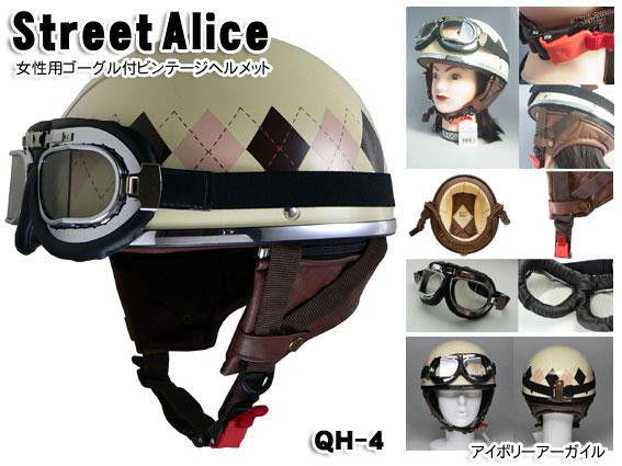 ビンテージヘルメット 原付 カブ レディース かわいい女性用 ゴーグル付 ビンテージヘルメット (半ヘル)アイボリー×アーガイル QH-4-IA 原付 バイク ヘルメット レディース