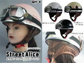 ハーフヘルメット 原付 カブ 【選4】QH-4/QH4 重さわずか600g 風に髪をなびかせて、かわいい レディース ゴーグル付 ハーフヘルメット / ビンテージ 原付 バイク ヘルメット