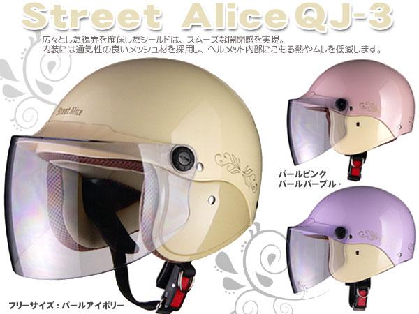 93% UVカットシールド付 StreetAlice 女性用 レディース セミジェットヘルメット QJ-3