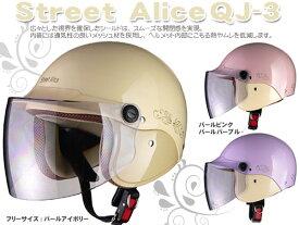 オシャレな セミジェットヘルメット 女性用 StreetAlice レディース