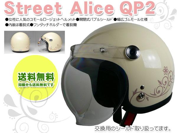 90%UVカットシールド付 【送料無料】【リード工業】 レディース用 スモールジェットヘルメット StreetAlice アイボリーQP-2-IV