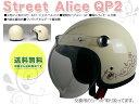 シールド レディース スモールジェットヘルメット StreetAlice アイボリー