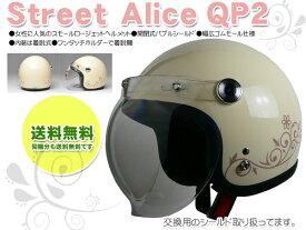 90%UVカットシールド付 【送料無料】【リード工業】 レディース用 オシャレな スモールジェットヘルメット StreetAlice アイボリーQP-2-IV
