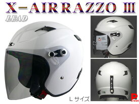 ジェットヘルメット 送料無料 バイク用 ジェットヘルメット RAZZO3 ホワイト Lサイズ リード工業