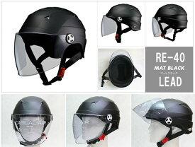 ハーフヘルメット 原付 カブ SERIO RE-40 開閉シールド付き ハーフヘルメット マットブラック リード工業 RE-40-MATBK