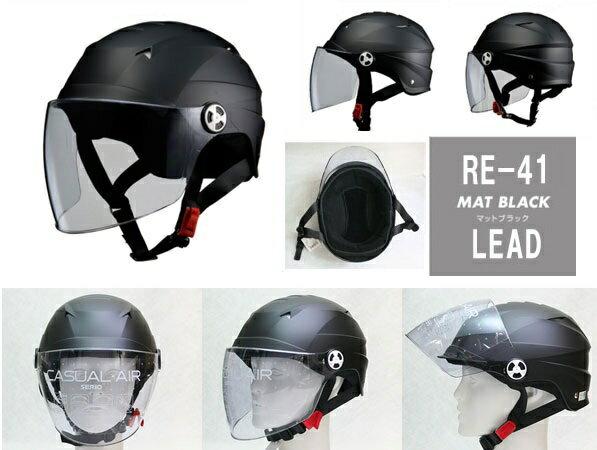 ヘルメット 原付 カブ 大きいサイズ 原付 ヘルメット SERIO RE-41 開閉シールド付き ハーフカジュアルヘルメット 軽い!約700グラム マットブラック サイズ LL(61〜62cm未満) RE-41-MATBK-LL