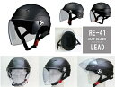ヘルメット 原付 カブ 大きいサイズ ヘルメット SERIO RE-41 開閉シールド付き ハーフカジュアルヘルメット 軽い!約…