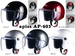 ジェットヘルメット 原付 カブ スクーターとの相性が良い セミジェット ヘルメット apiss リード工業 AP-603