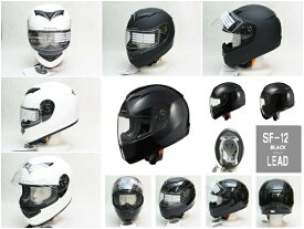 ヘルメット STRAX SF-12 フルフェイスヘルメット リード工業 SF-12