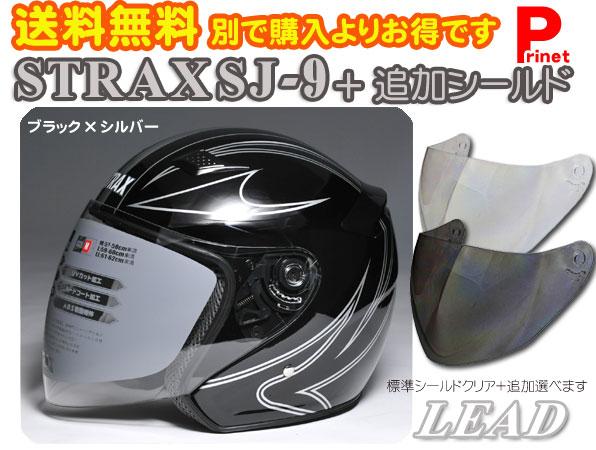 ジェットヘルメット 【送料無料】 追加シールド+SJ-9 ジェットヘルメット ブラック×シルバー SJ-9-BK