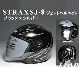 ジェットヘルメット STRAX SJ-9 ジェットヘルメット ブラック×シルバー M57-58cm SJ-9-BK-M