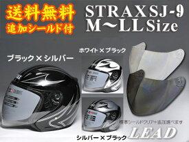 ジェットヘルメット 【送料無料】 追加シールド+SJ-9 ジェットヘルメット SJ9