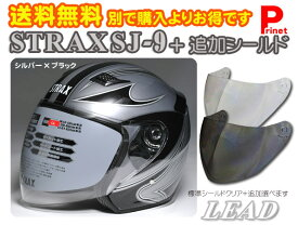 ジェットヘルメット 【送料無料】追加シールド+SJ-9 ジェットヘルメット シルバー×ブラック SJ-9-SV