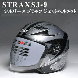 ジェットヘルメット 大きいサイズ STRAX SJ-9 ジェットヘルメット シルバー×ブラック LL 61-62cm SJ-9-SV-LL