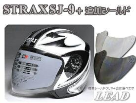 ジェットヘルメット 【送料無料】 激安特価 ジェットヘルメット SJ-9 ホワイト×ブラック+追加シールド付