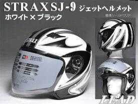 ジェットヘルメット 大きいサイズ STRAX SJ-9 ジェットヘルメット ホワイト×ブラック LL 61-62cm SJ-9-WH-LL