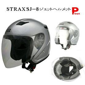 ジェットヘルメット STRAX SJ-8 ジェットヘルメット シルバー L Lサイズ