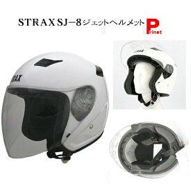 ジェットヘルメット STRAX SJ-8 ジェットヘルメット ホワイト SJ8-WH
