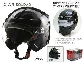 ジェットヘルメット 原付 カブX-AIR SOLDAD(ソルダード)進化系システム フルフェイス ヘルメット 125cc用 ブラック リード工業 SOLDAD-BK
