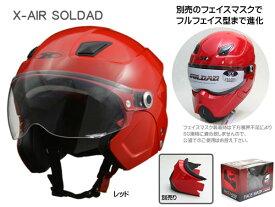 ジェットヘルメット 原付 カブ X-AIR SOLDAD(ソルダード)進化系システム フルフェイス ヘルメット 125cc用 レッド リード工業 SOLDAD-RE