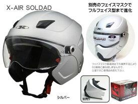 ジェットヘルメット 原付 カブX-AIR SOLDAD(ソルダード)進化系システム フルフェイス ヘルメット 125cc用 マットシルバー リード工業 SOLDAD-MATSV