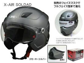 ジェットヘルメット 原付 カブ X-AIR SOLDAD(ソルダード)進化系システム フルフェイス ヘルメット 125cc用 スモーキーシルバー リード工業 SOLDAD-SMKSL