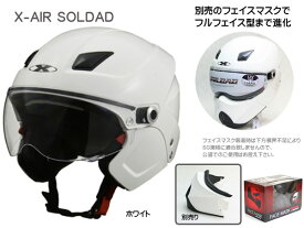 ジェットヘルメット 原付 カブ X-AIR SOLDAD(ソルダード)進化系システム フルフェイス ヘルメット 125cc用 ホワイ トリード工業 SOLDAD-W