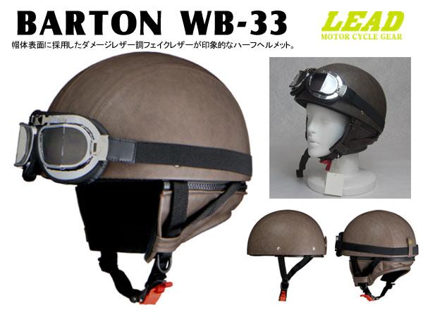 ヘルメット ヘルメット 原付 イヤーカバー部分は夏にうれしい脱着式 クラシックレザー ヘルメット ゴーグル付き ダメージブラウン WB-33-DMBR