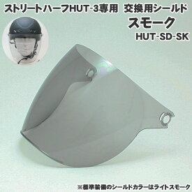 シールド HUT-30/HUT-31/HUT-32/HUT-33専用 オプション シールド スモーク 新版 HUT-SD-SK