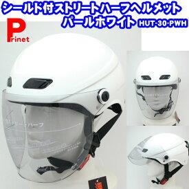 ハーフヘルメット シールド付 ストリート ハーフヘルメット パールホワイト HUT-30-PWH