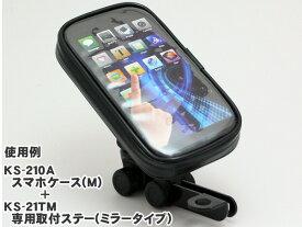 スマホケース冒険大陸 スマホケース Mサイズ 4.7インチ スマホ iPhone6/iPhone7/iPhone8対応 バイクに簡単装着 KS-210A