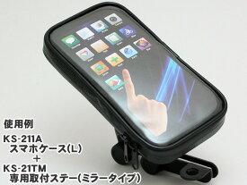 スマホケース 冒険大陸 スマホケース Lサイズ 5.5インチ スマホ iPhone6 Plus/iPhone7 Plus/iPhone8 Plus対応 KS-211A