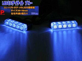 デイライト 【ネコポス可】 LED ミニデイライト ブルーKDL-20B